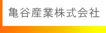 亀谷産業株式会社